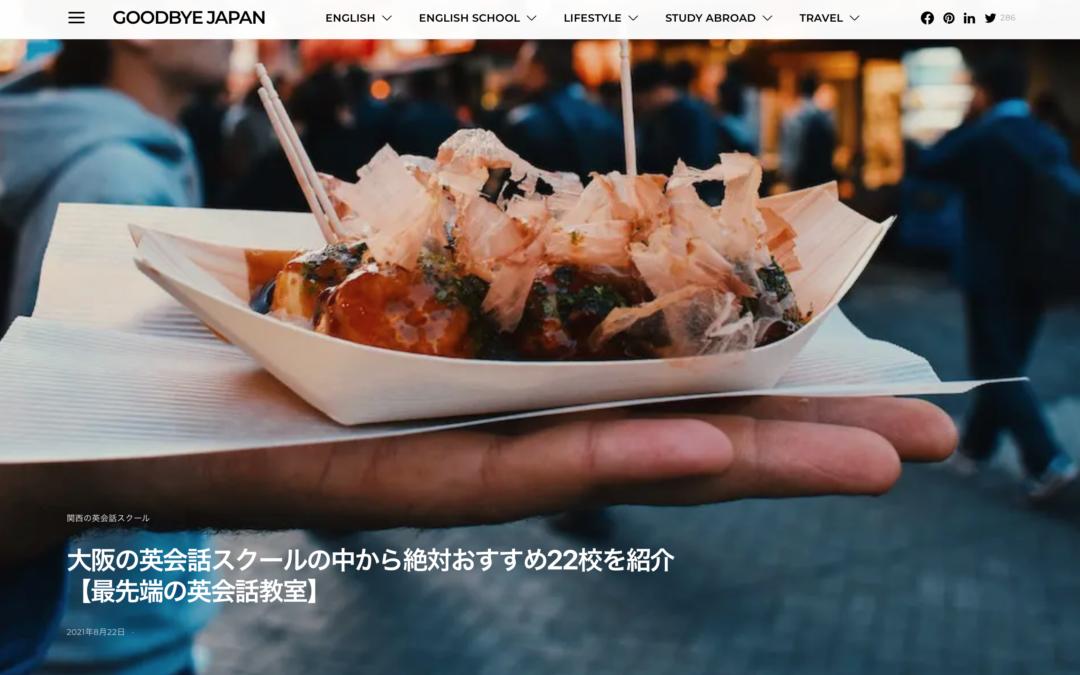 『GOODBYE JAPAN様』にて掲載されました。
