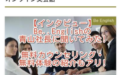 『日本英会話スクールエージェント様』にて掲載されました。